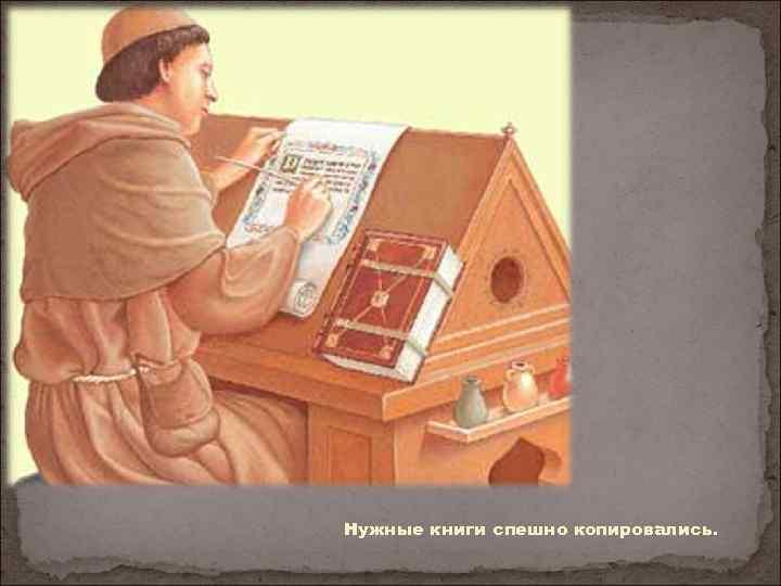 этому материал на котором в период средневековья писали книги тех пор нашел