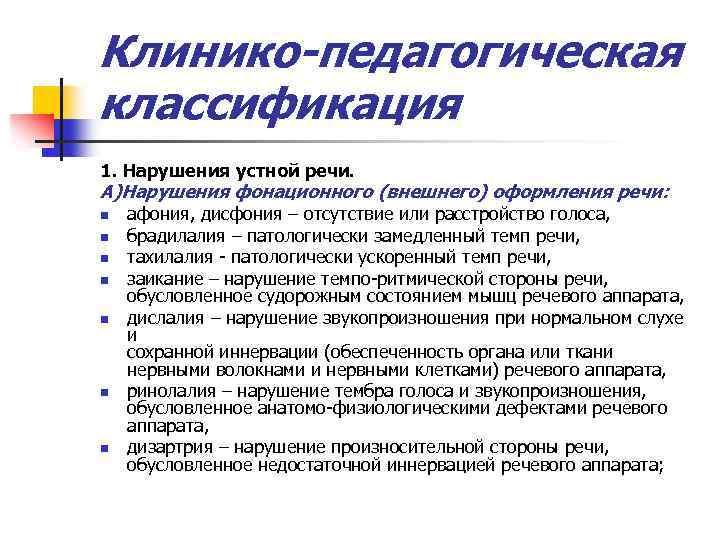 Клинико-педагогическая классификация 1. Нарушения устной речи. А)Нарушения фонационного (внешнего) оформления речи: n n n