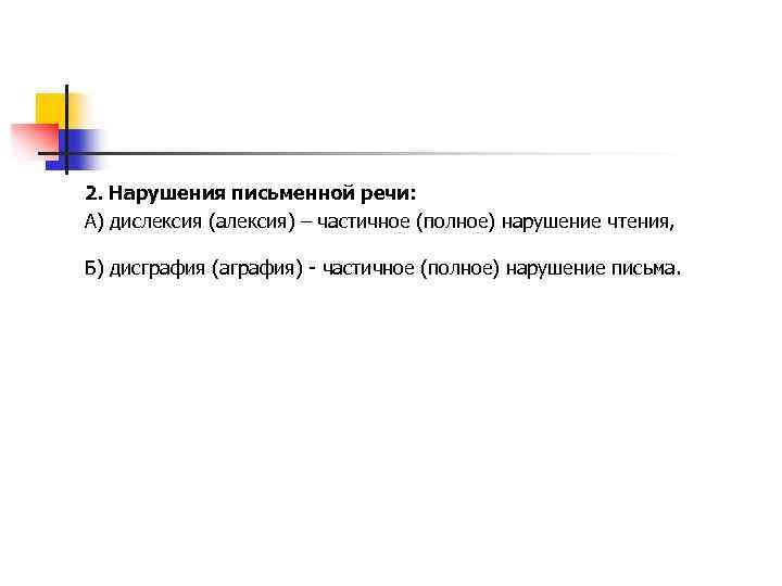 2. Нарушения письменной речи: А) дислексия (алексия) – частичное (полное) нарушение чтения, Б) дисграфия