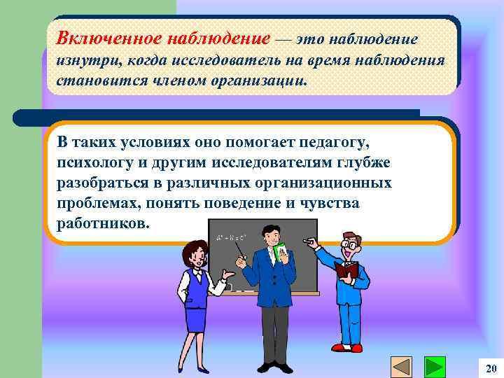 Включенное наблюдение — это наблюдение изнутри, когда исследователь на время наблюдения становится членом организации.