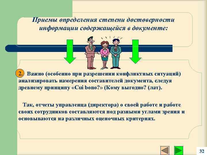 Приемы определения степени достоверности информации содержащейся в документе: 2. Важно (особенно при разрешении конфликтных