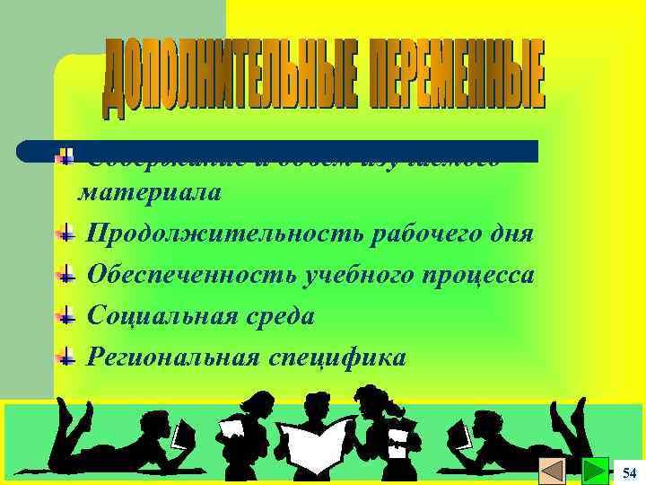 Содержание и объем изучаемого материала Продолжительность рабочего дня Обеспеченность учебного процесса Социальная среда Региональная