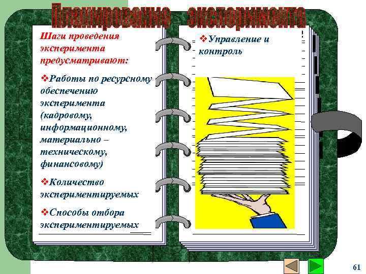 Шаги проведения эксперимента предусматривают: v. Управление и контроль v. Работы по ресурсному обеспечению эксперимента