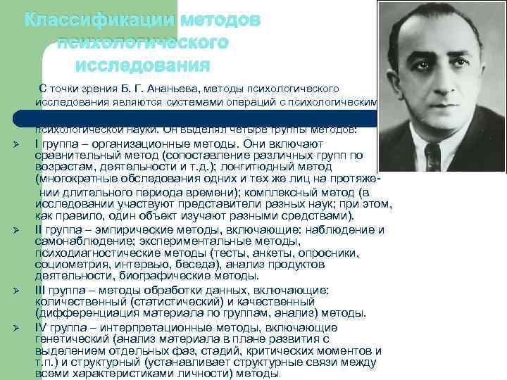 Классификации методов психологического исследования С точки зрения Б. Г. Ананьева, методы психологического исследования являются