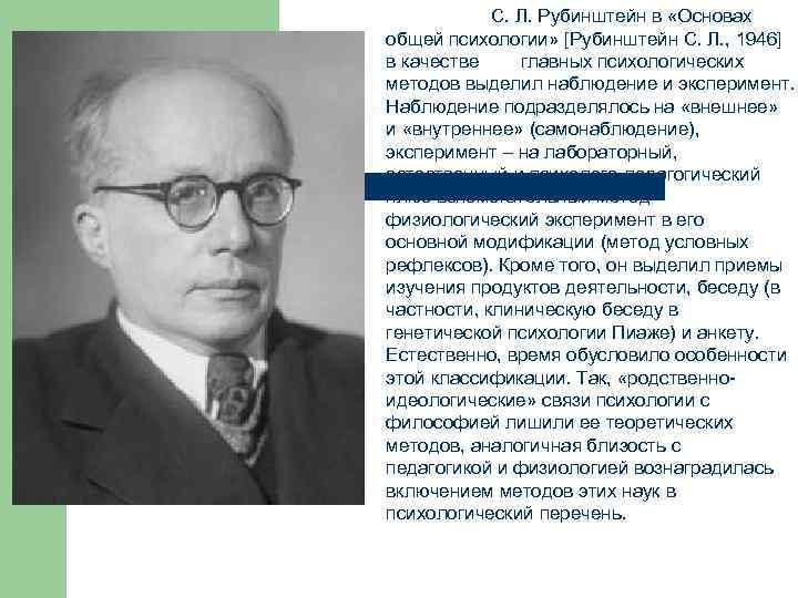 С. Л. Рубинштейн в «Основах общей психологии» [Рубинштейн С. Л. , 1946] в качестве