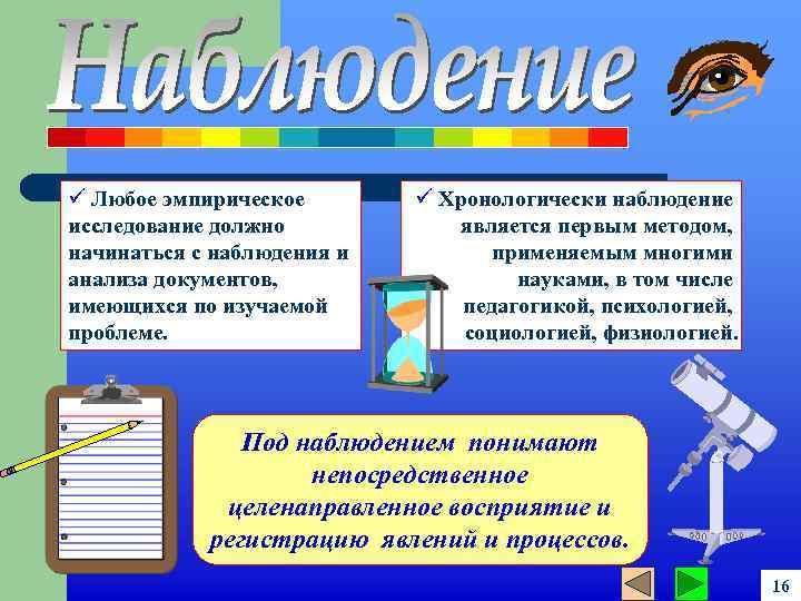 ü Любое эмпирическое исследование должно начинаться с наблюдения и анализа документов, имеющихся по изучаемой