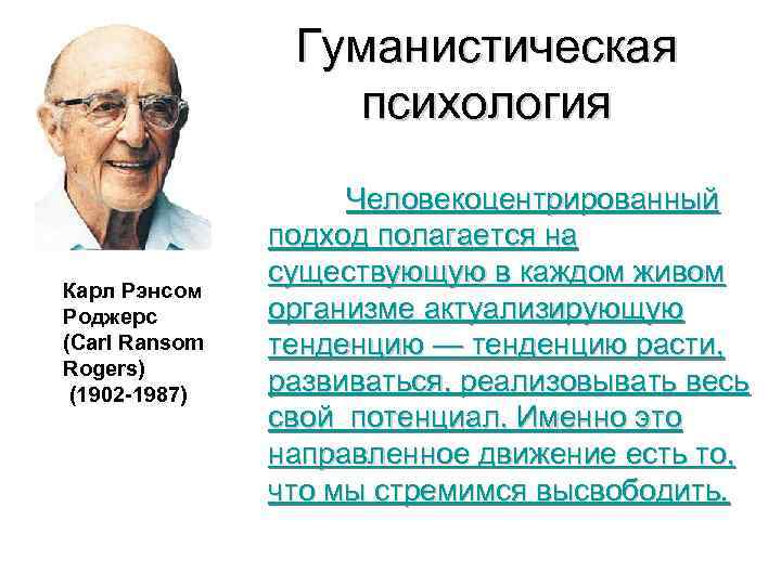 pros and cons of humanistic theory carl rogers Carl rogers person-centered theory humanistic approaches to therapy :- person centred theory and practice carl rogers -his parents discouraged the development of friendships outside their home because, nonfamily members engaged in questionable activities.