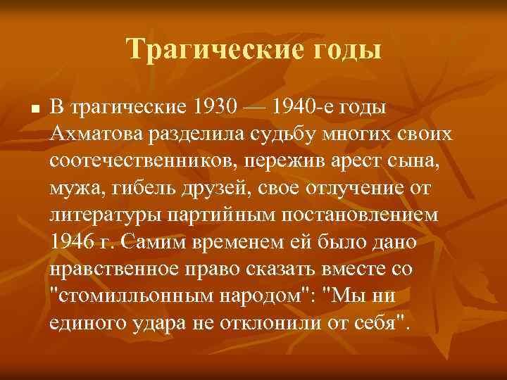Трагические годы n В трагические 1930 — 1940 -е годы Ахматова разделила судьбу многих
