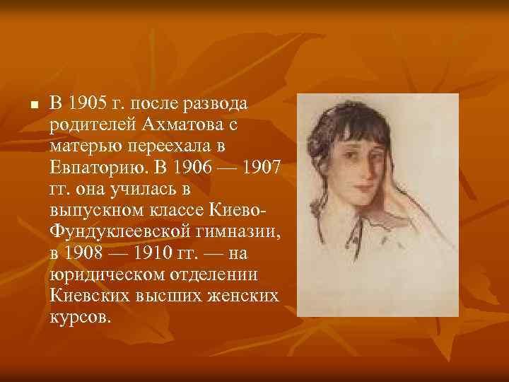 n В 1905 г. после развода родителей Ахматова с матерью переехала в Евпаторию. В