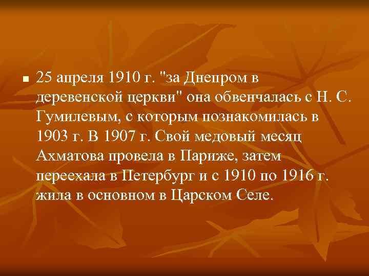 n 25 апреля 1910 г.