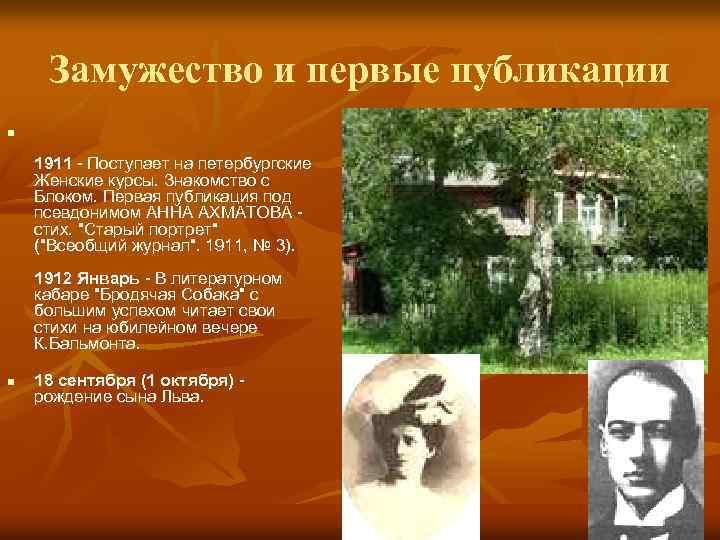 Замужество и первые публикации n 1911 - Поступает на петербургские Женские курсы. Знакомство с