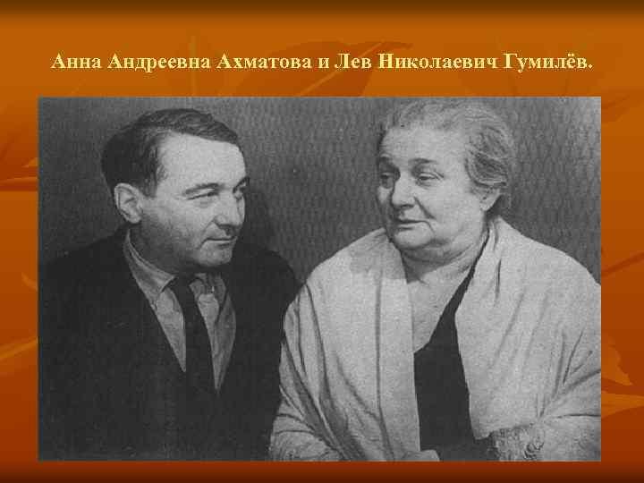 Анна Андреевна Ахматова и Лев Николаевич Гумилёв.