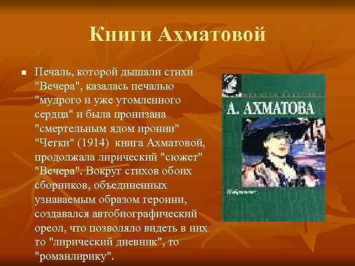 Книги Ахматовой n Печаль, которой дышали стихи