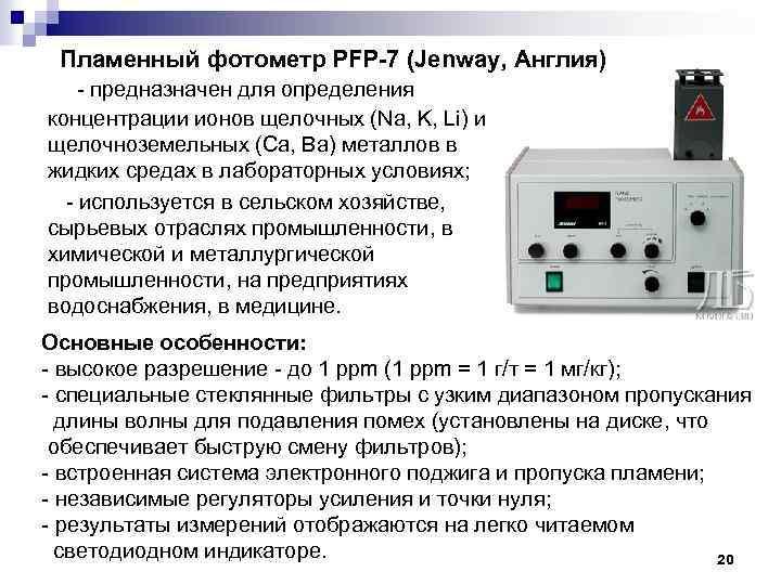 пламенный фотометр pfp 7 руководство по эксплуатации