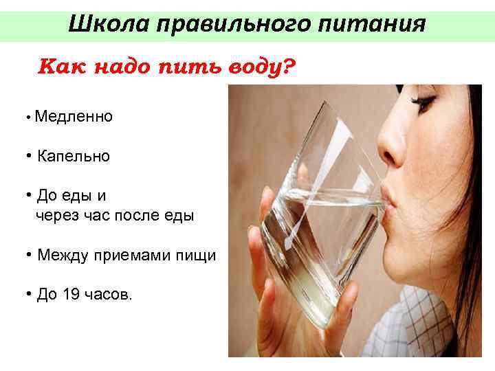 Как Похудеть Употребляя Воду Перед Едой.
