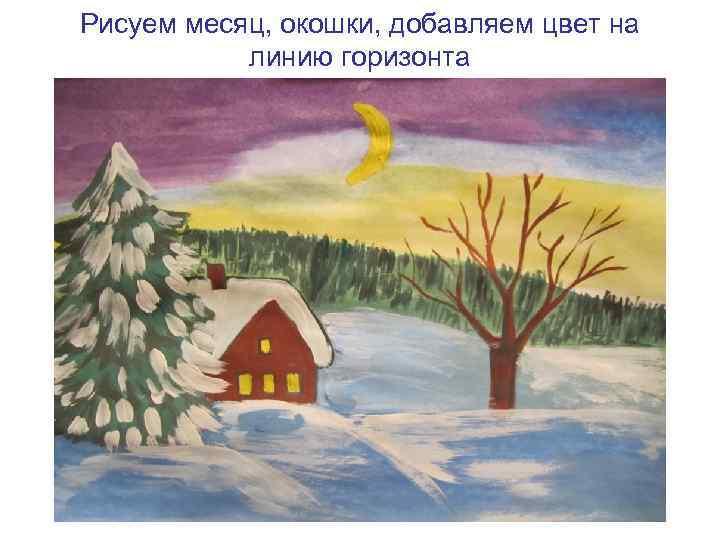 Поэтапный рисунок зимнего пейзажа картинки