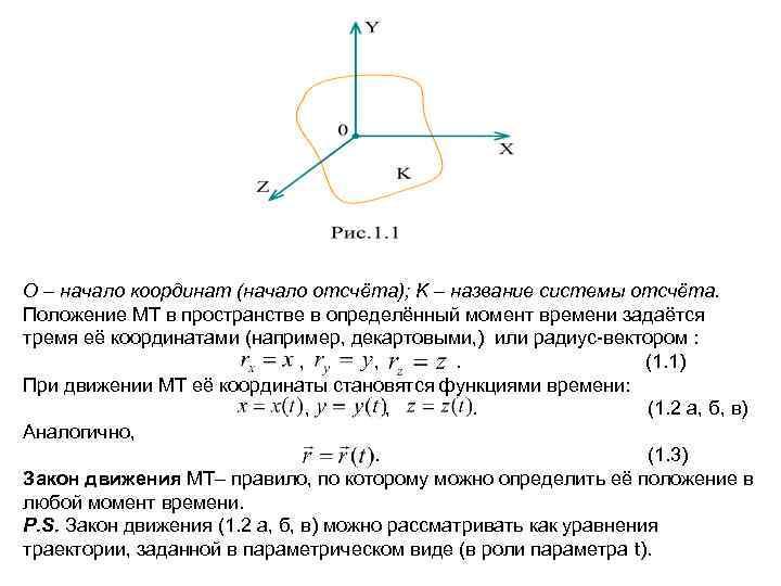 О – начало координат (начало отсчёта); K – название системы отсчёта. Положение МТ в