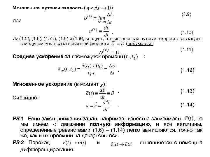 Мгновенная путевая скорость (при ): . (1. 9) Или. (1. 10) Из (1. 5),
