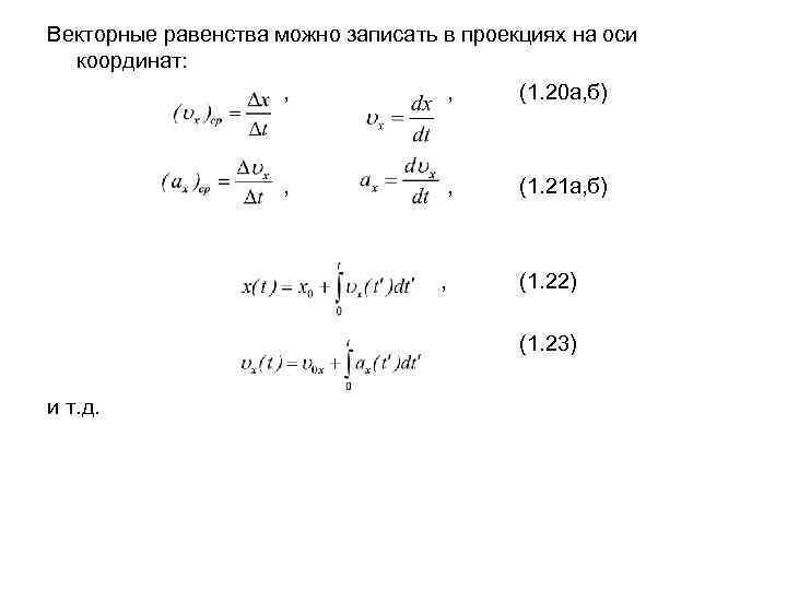 Векторные равенства можно записать в проекциях на оси координат: , , (1. 20 а,