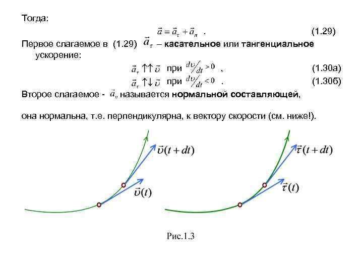 Тогда: Первое слагаемое в (1. 29) ускорение: Второе слагаемое - . (1. 29) –