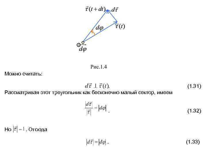 Можно считать: . Рассматривая этот треугольник как бесконечно малый сектор, имеем (1. 31) .