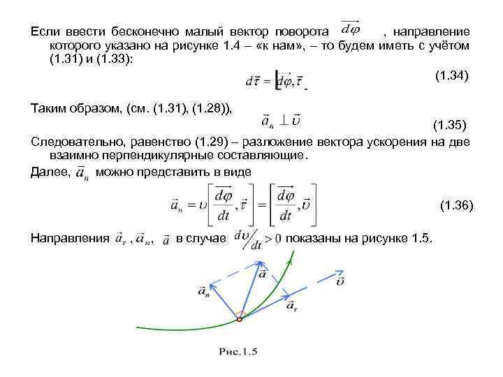 Если ввести бесконечно малый вектор поворота , направление которого указано на рисунке 1. 4