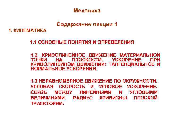 Механика Содержание лекции 1 1. КИНЕМАТИКА 1. 1 ОСНОВНЫЕ ПОНЯТИЯ И ОПРЕДЕЛЕНИЯ 1. 2.