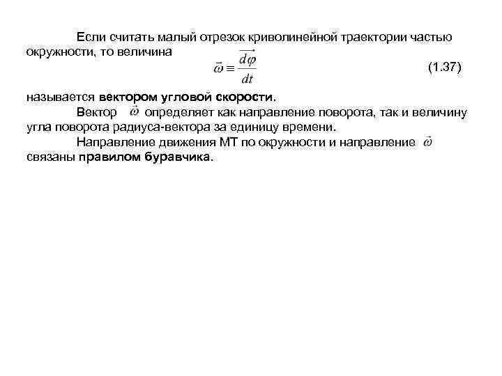 Если считать малый отрезок криволинейной траектории частью окружности, то величина (1. 37) называется вектором