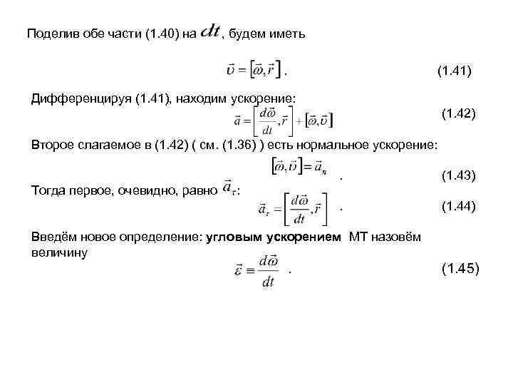 Поделив обе части (1. 40) на , будем иметь. (1. 41) Дифференцируя (1. 41),
