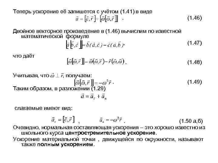 Теперь ускорение её запишется с учётом (1. 41) в виде. (1. 46) Двойное векторное