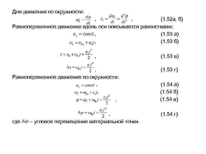 Для движения по окружности: , . (1. 52 а, б) Равнопеременное движение вдоль оси