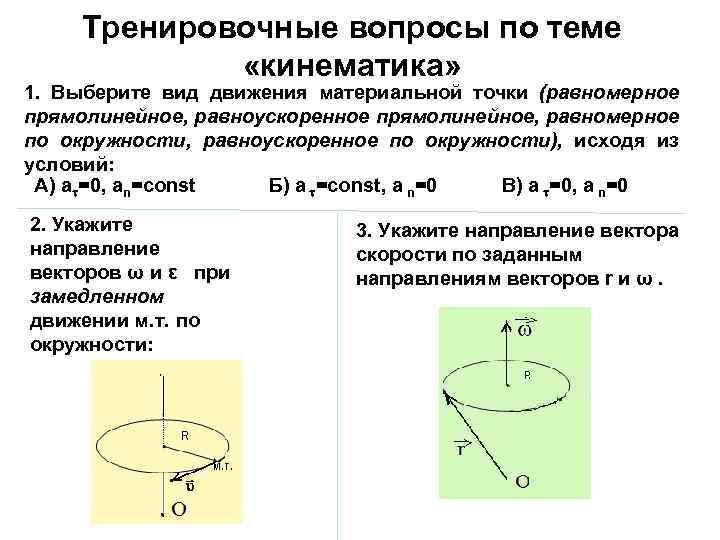 Тренировочные вопросы по теме «кинематика» 1. Выберите вид движения материальной точки (равномерное прямолинейное, равноускоренное