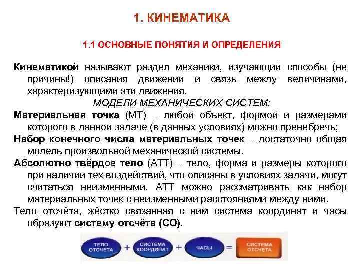 1. КИНЕМАТИКА 1. 1 ОСНОВНЫЕ ПОНЯТИЯ И ОПРЕДЕЛЕНИЯ Кинематикой называют раздел механики, изучающий способы