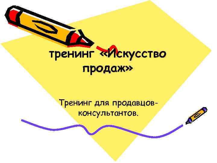 тренинг «Искусство продаж» Тренинг для продавцовконсультантов.