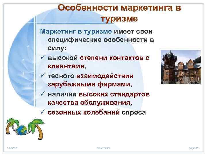 Маркетинг В Туризме Шпаргалка