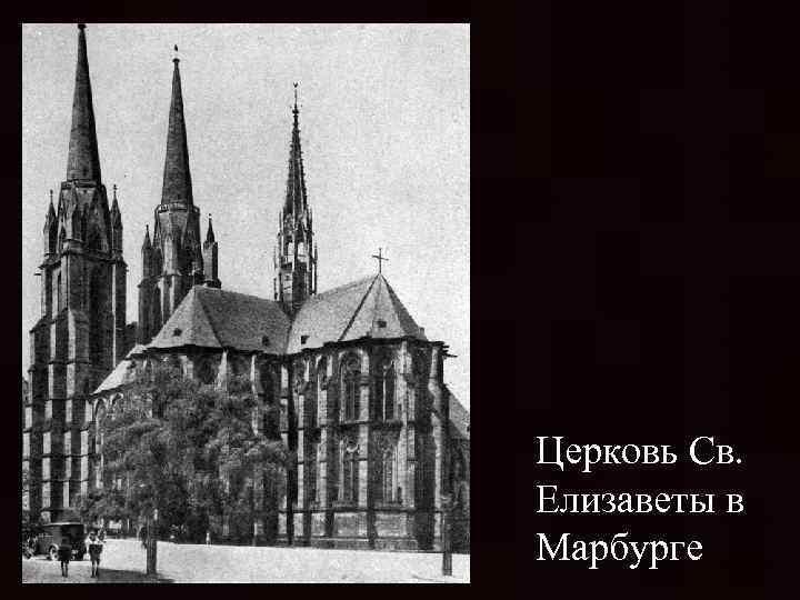 Храм Святой Елизаветы в Марбурге  Мультимедийные