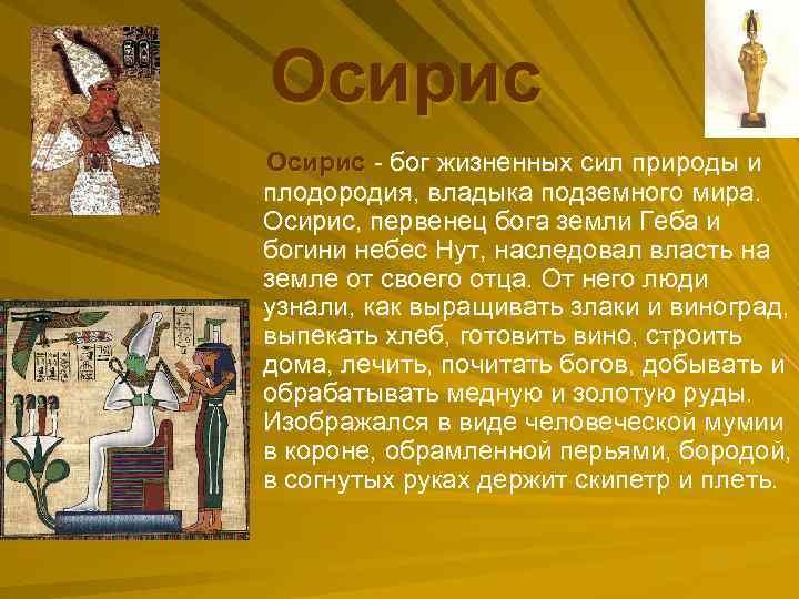 Осирис бог жизненных сил природы и плодородия, владыка подземного мира. Осирис, первенец бога земли