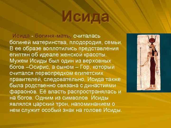 Исида богиня-мать, считалась богиней материнства, плодородия, семьи. В ее образе воплотились представления египтян об