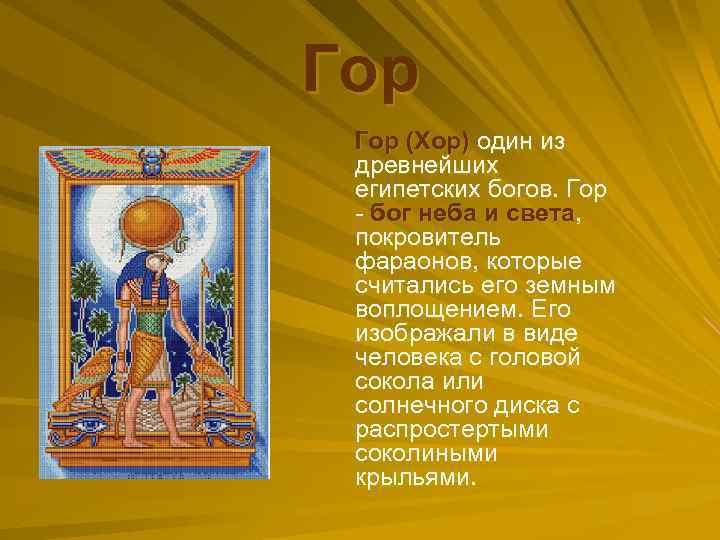 Гор (Хор) один из древнейших египетских богов. Гор бог неба и света, покровитель фараонов,