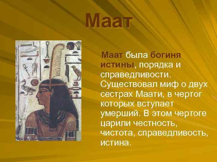 Маат была богиня истины, порядка и справедливости. Существовал миф о двух сестрах Маати, в
