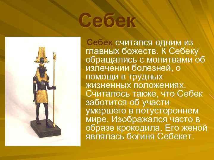 Себек считался одним из главных божеств. К Себеку обращались с молитвами об излечении болезней,