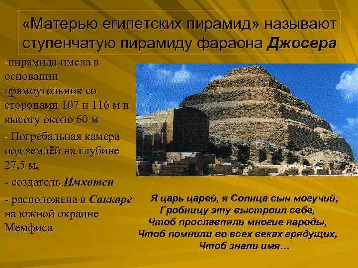 «Матерью египетских пирамид» называют ступенчатую пирамиду фараона Джосера -пирамида имела в основании прямоугольник