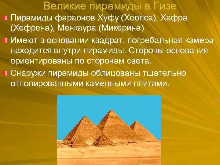 Великие пирамиды в Гизе Пирамиды фараонов Хуфу (Хеопса), Хафра (Хефрена), Менкаура (Микерина) Имеют в