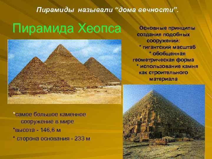 """Пирамиды называли """"дома вечности"""". Пирамида Хеопса *самое большое каменное сооружение в мире *высота 146,"""