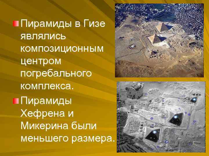 Пирамиды в Гизе являлись композиционным центром погребального комплекса. Пирамиды Хефрена и Микерина были меньшего