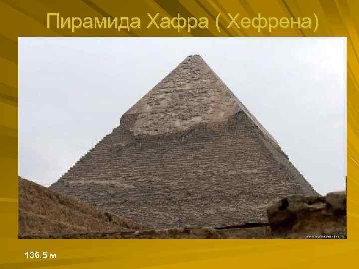 Пирамида Хафра ( Хефрена) 136, 5 м