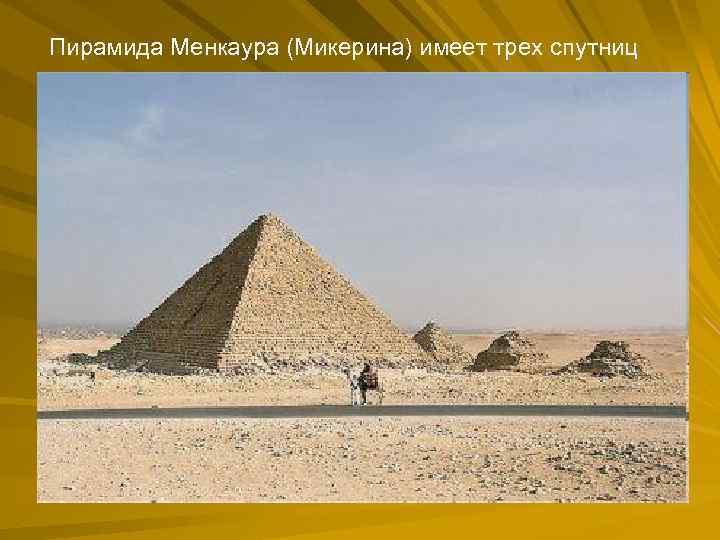 Пирамида Менкаура (Микерина) имеет трех спутниц