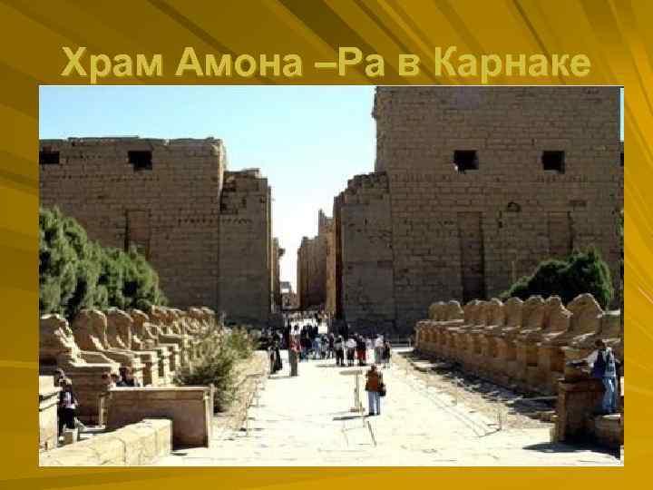 Храм Амона –Ра в Карнаке
