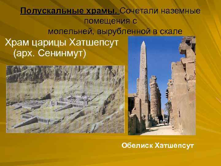 Полускальные храмы. Сочетали наземные помещения с молельней, вырубленной в скале Храм царицы Хатшепсут (арх.