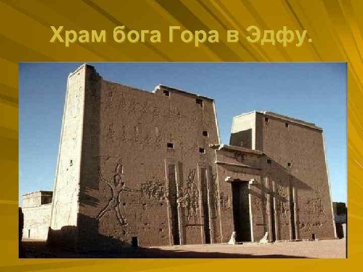 Храм бога Гора в Эдфу.
